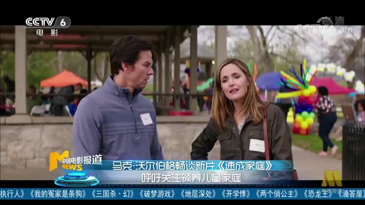 [视频]马克·沃尔伯格畅谈新片《速成家庭》 呼吁关注领养儿童家庭