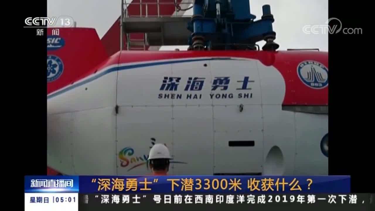 """[视频]""""深海勇士""""下潜3300米 收获什么?"""