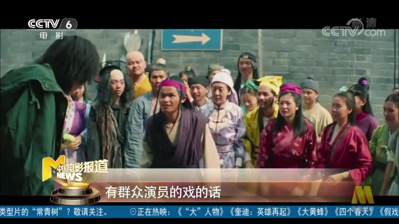 [视频]电影《新喜剧之王》大猜想