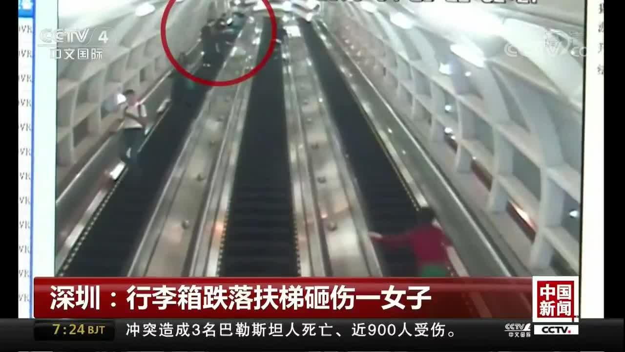 [视频]行李箱跌落扶梯砸伤一女子
