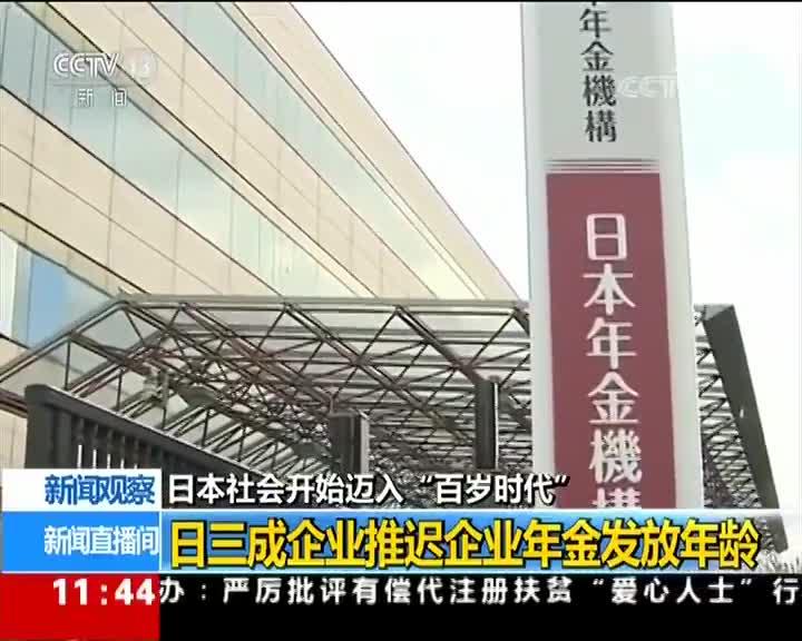 """[视频]日本社会开始迈入""""百岁时代"""""""