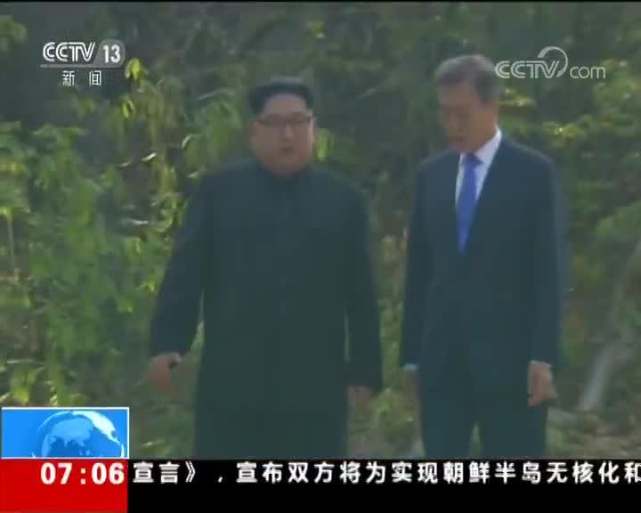 [视频]韩朝领导人签署《板门店宣言》 《板门店宣言》:半岛不再有战争