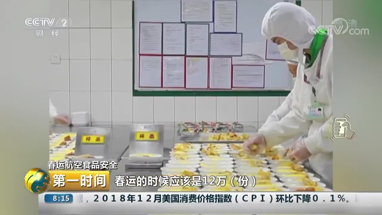 [视频]春运航空食品安全 从制作到食用 控制在24小时内