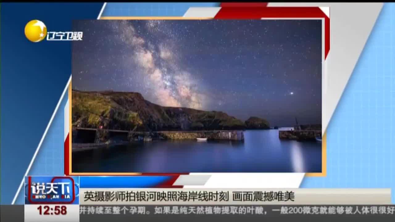 [视频]英摄影师拍银河映照海岸线时刻 画面震撼唯美
