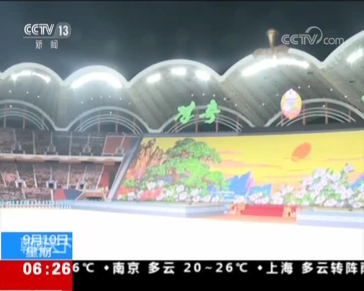 [视频]朝鲜国庆70周年 时隔五年 朝鲜重启大型团体操表演