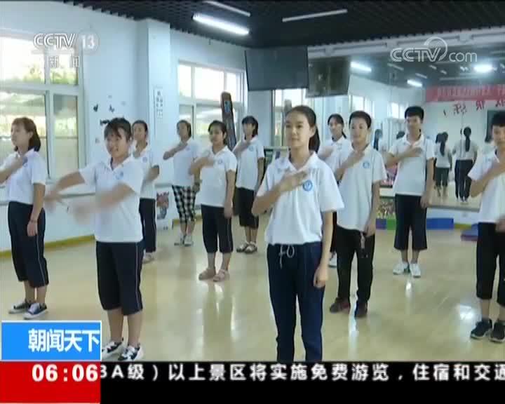 [视频]今天是我国第34个教师节 师恩无边 为老师