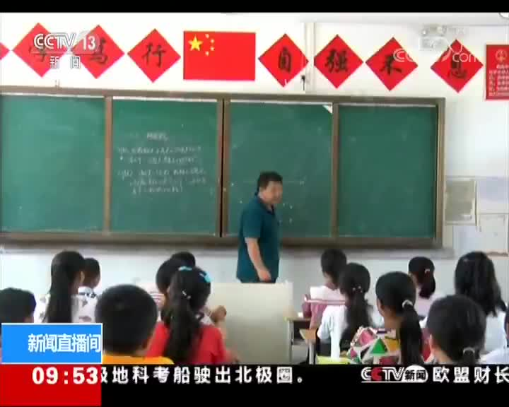 """[视频]江西于都 """"独腿教师""""26年的坚守"""
