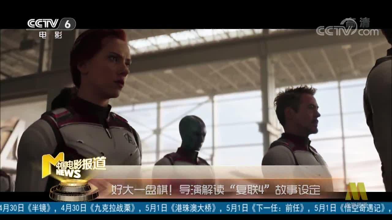"""[视频]好大一盘棋!导演解读""""复联4""""故事设定"""