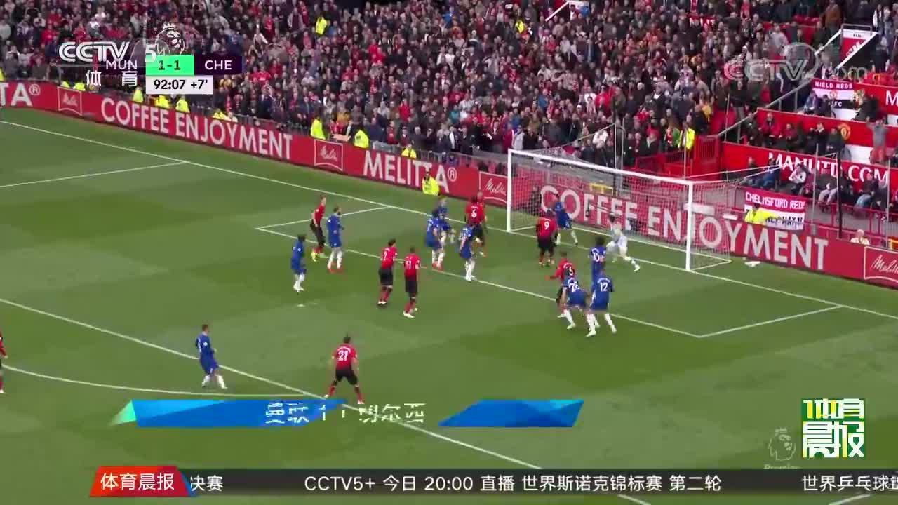 [视频]英超:曼联1-1平切尔西争四形势严峻 德赫亚低级失误