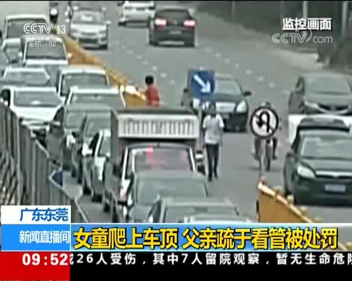 [视频]女童爬上车顶 父亲疏于看管被处罚