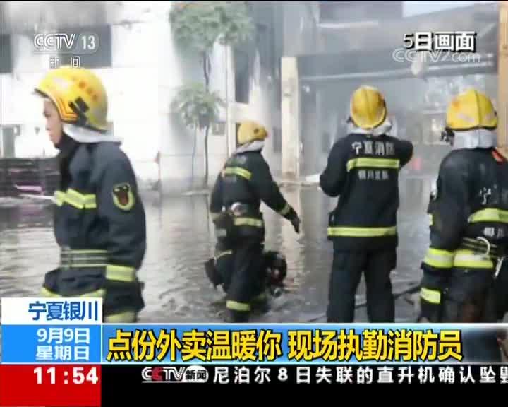 [视频]点份外卖温暖你 现场执勤消防员