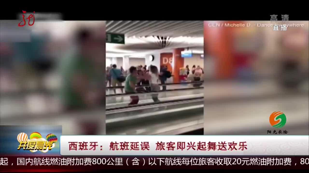[视频]西班牙:航班延误 旅客即兴起舞送欢乐