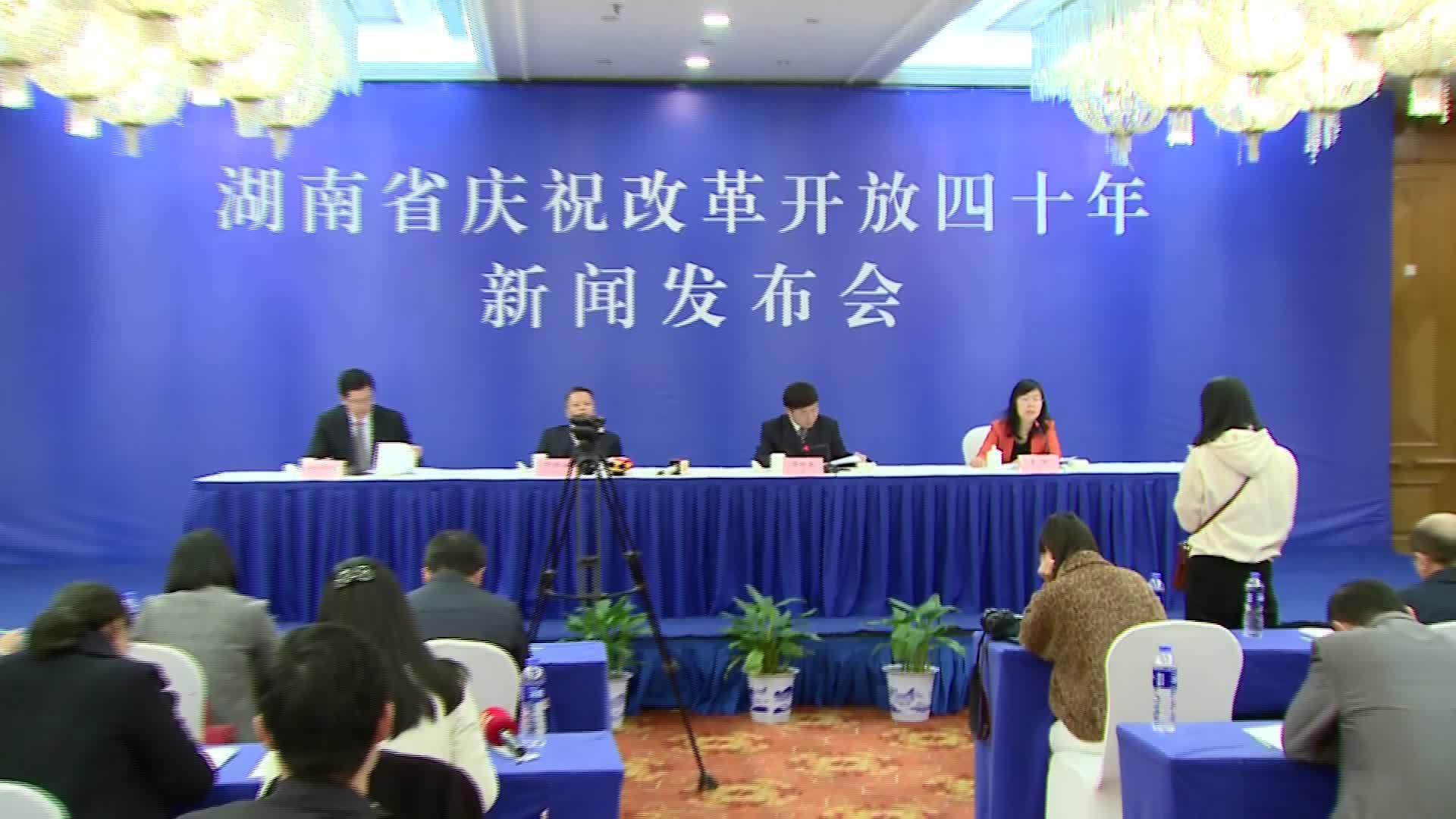 【全程回放】湖南省庆祝改革开放四十年系列新闻发布会:全省科技改革创新发展成就