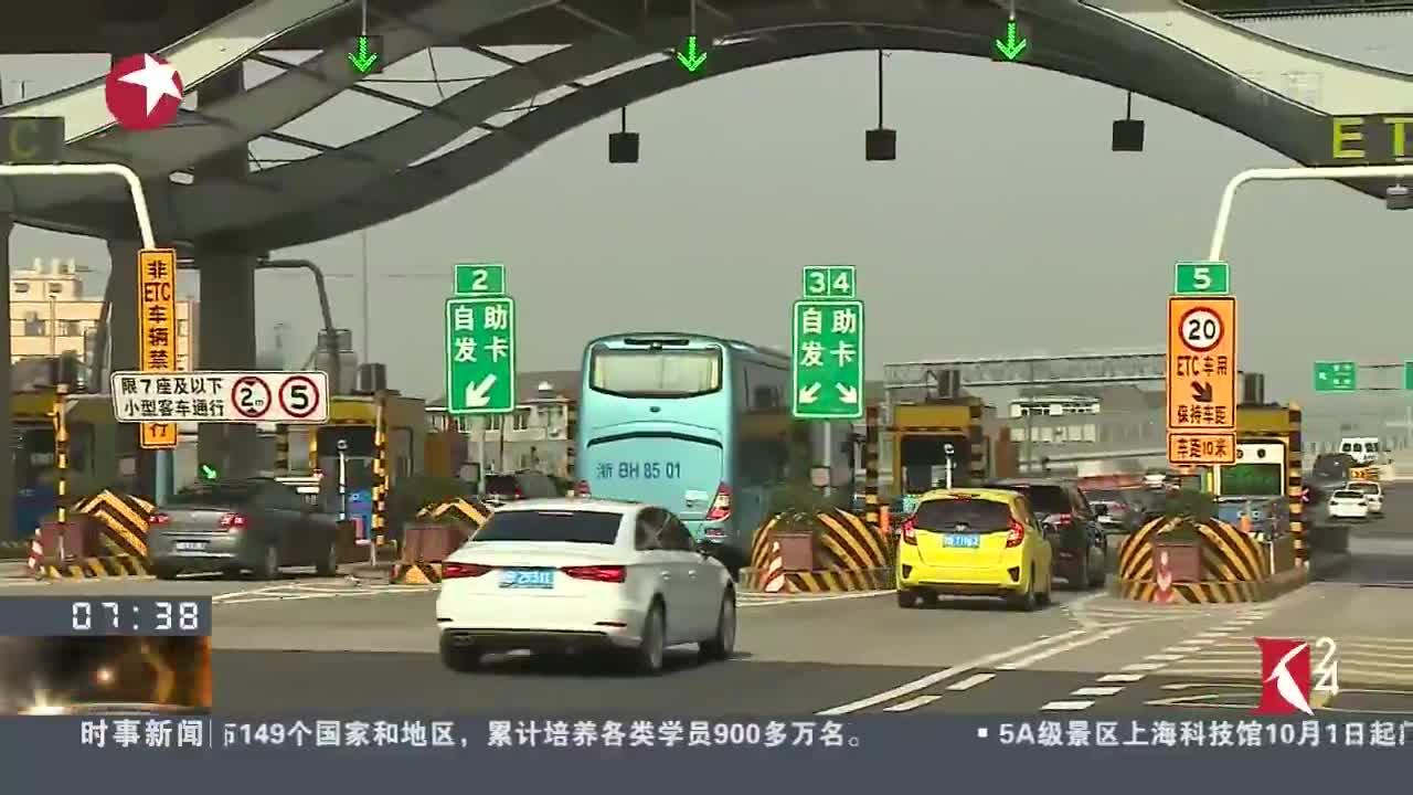 [视频]公路部门发布国庆长假出行提示