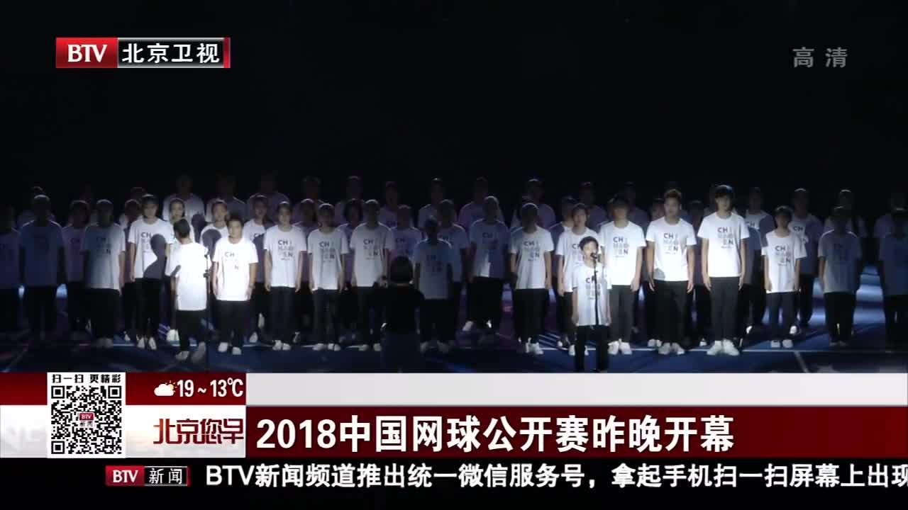 [视频]2018中国网球公开赛昨晚开幕