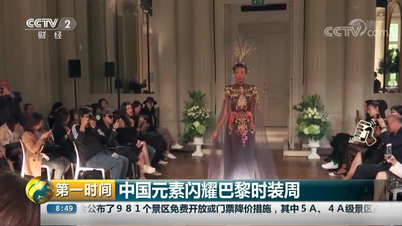 [视频]中国元素闪耀巴黎时装周