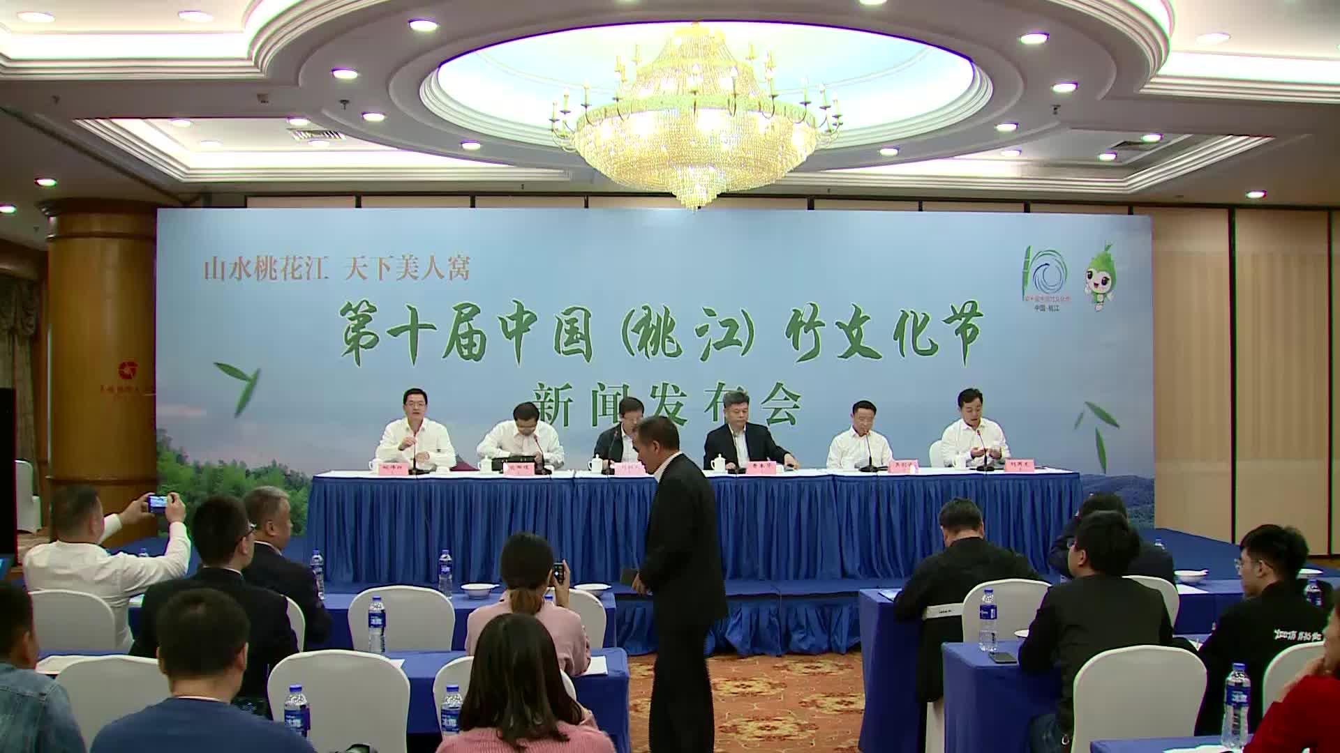 【全程回放】第十届中国竹文化节新闻发布会