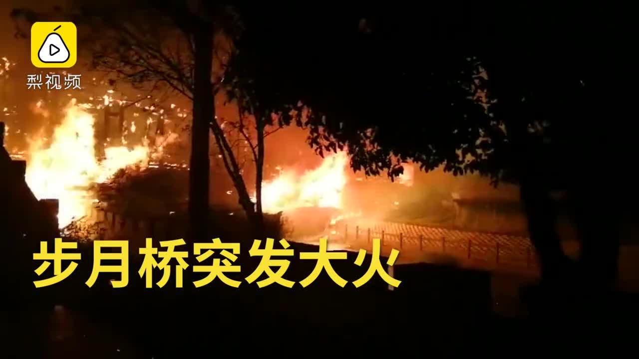 [视频]福建500年古桥突发大火,古迹被毁
