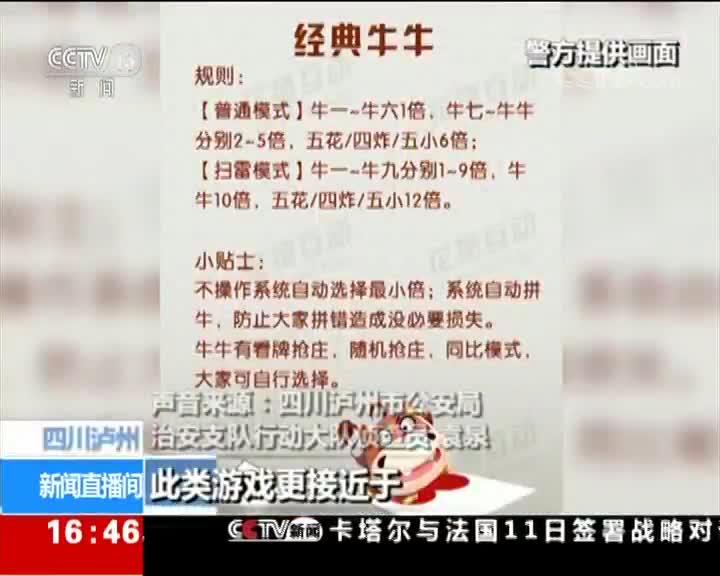 [视频]四川:特大网络赌博案告破 涉案6.1亿元