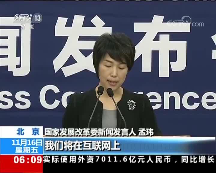 [视频]国家发改委:市场准入负面清单制度将全面实施