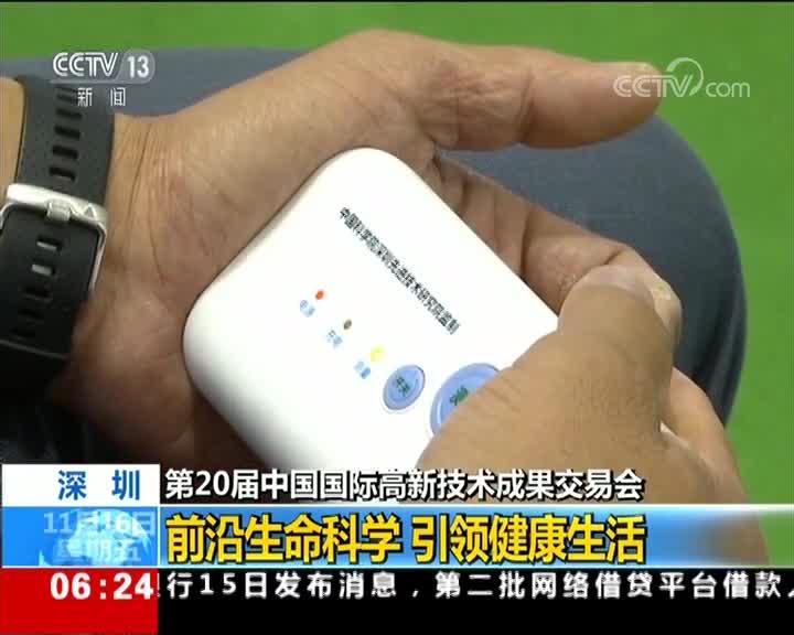[视频]深圳 第20届中国国际高新技术成果交易会 前沿生命科学 引领健康生活