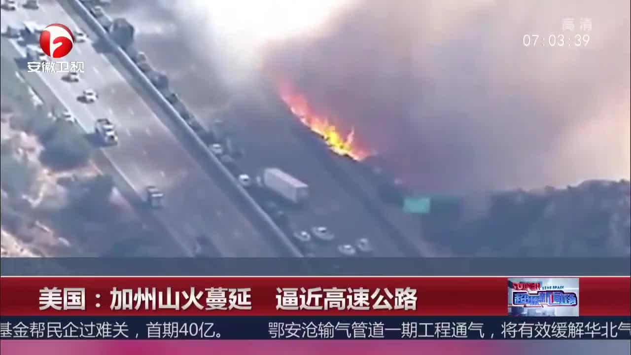 [视频]美国:加州山火蔓延 逼近高速公路