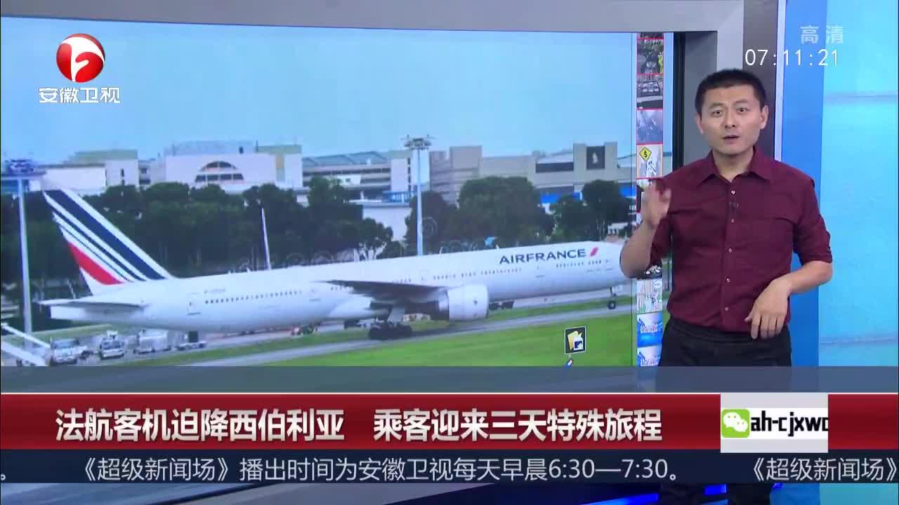 [视频]法航客机迫降西伯利亚 乘客迎来三天特殊旅程