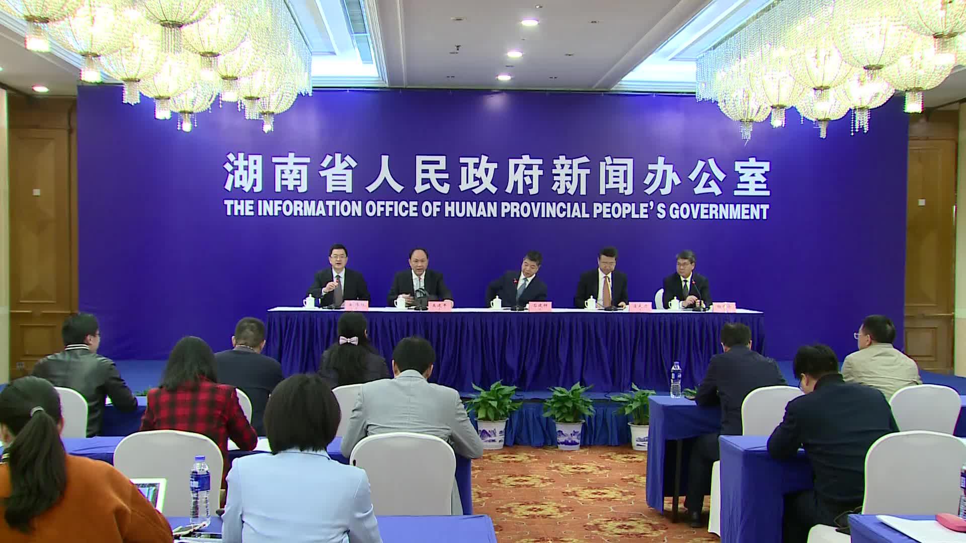 【全程回放】湖南省贯彻实施中央更大规模减税降费政策新闻发布会