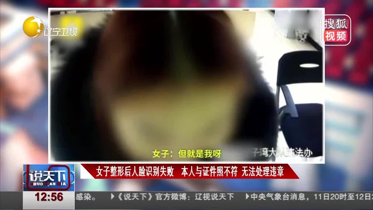 [视频]奇葩:新疆一女子整容后变化太大人脸识别失败,无法处理违章