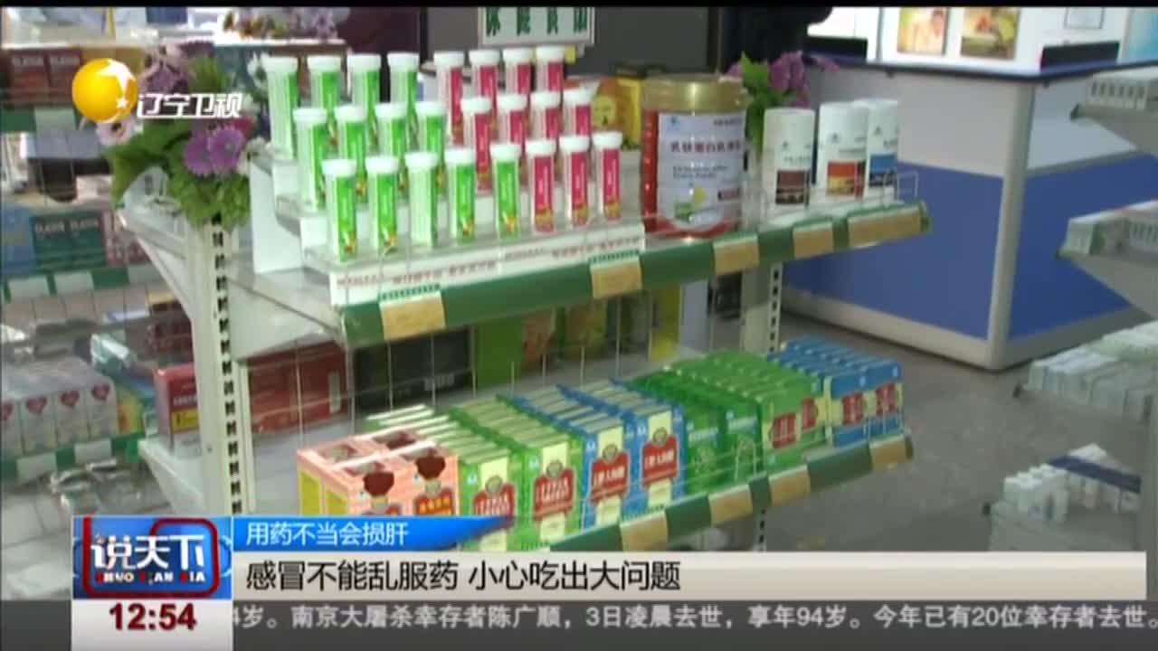 [视频]用药不当会损肝 感冒不能乱服药 小心吃出大问题