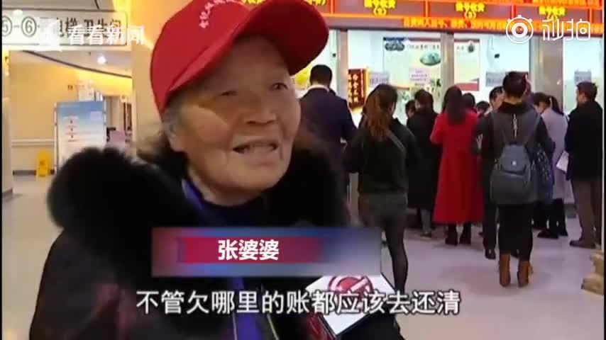 [视频]七旬老人带发黄欠条补缴46年前住院费! 医院都忘了她却一直没忘