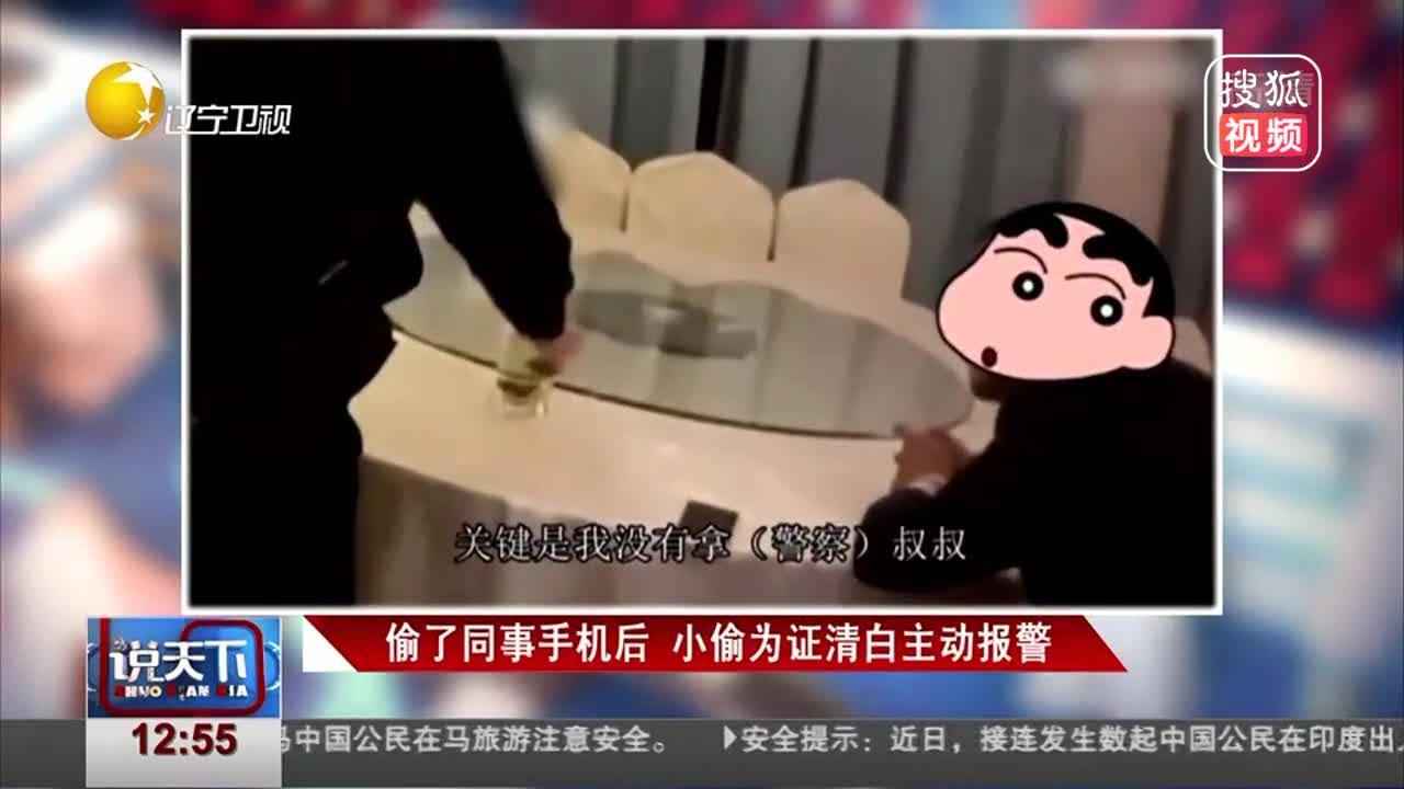 [视频]小偷偷完手机后竟报警证明清白,当场被抓