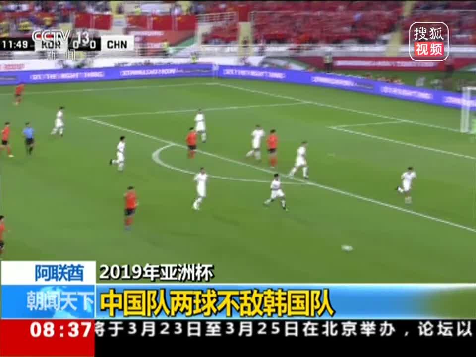 [视频]阿联酋:2019年亚洲杯中国队两球不敌韩国队