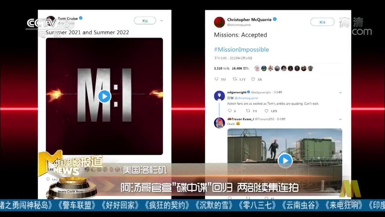"""[视频]阿汤哥官宣""""碟中谍""""回归 两部续集连拍"""