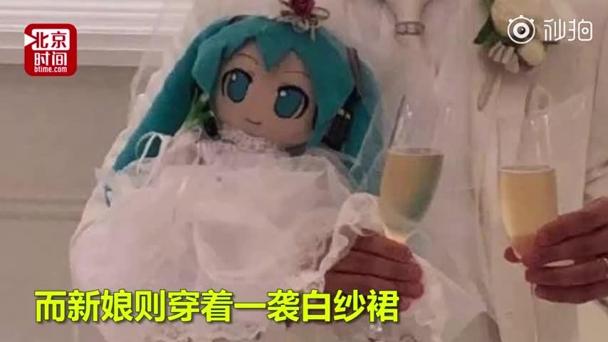 [视频]对现实女性失望?日本男子宣布与初音未来结婚 但婆婆拒绝参加婚礼