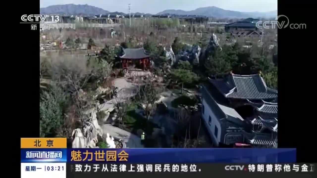 """[视频]北京 魅力世园会 云南园:""""十二景""""绘出多彩云南"""