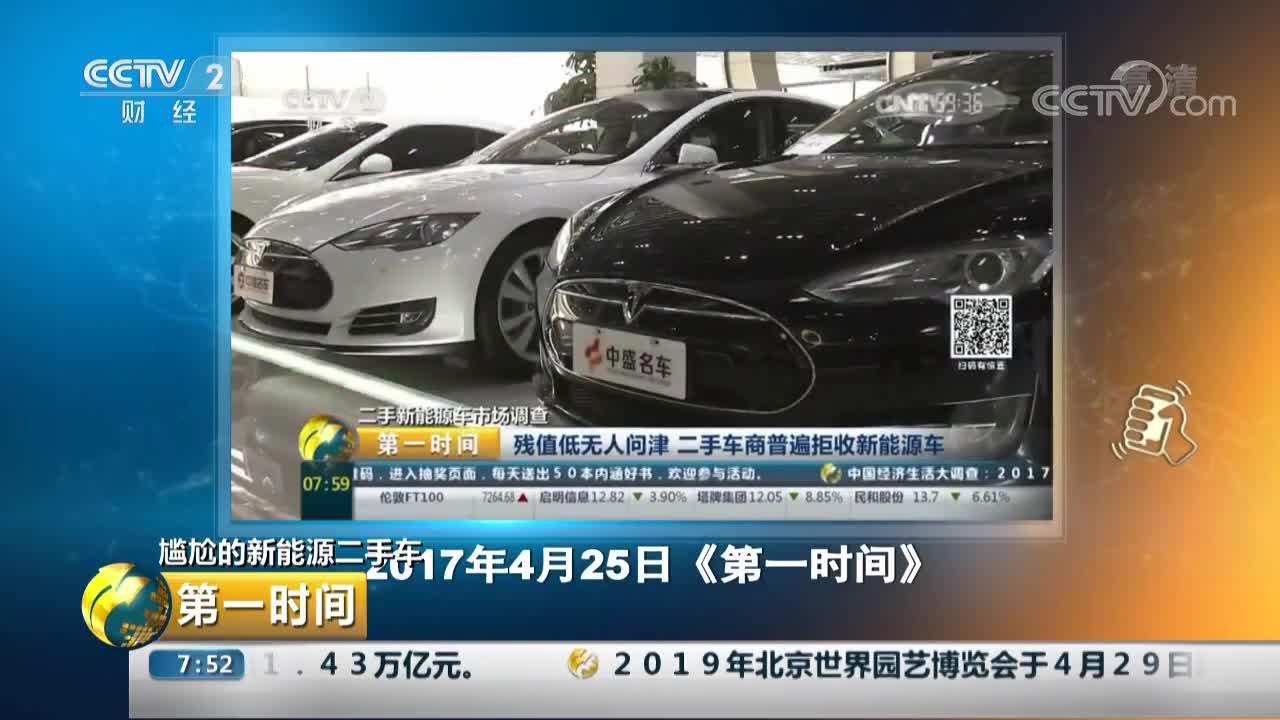 [视频]尴尬的新能源二手车 新能源二手车大幅贬值 市场交易冷清
