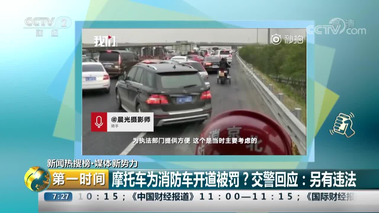 [视频]摩托车为消防车开道被罚?交警回应:另有违法