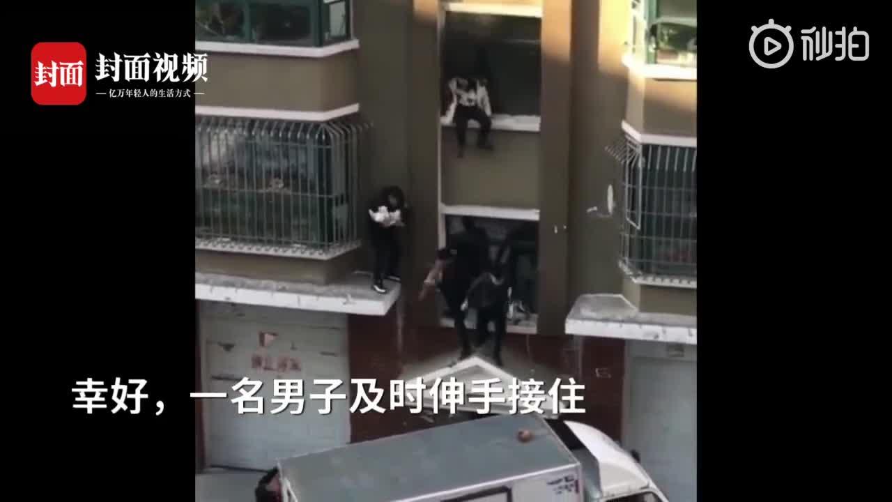 [视频]小区楼道起火母亲抱婴儿坐窗台,男子徒手接坠落婴儿