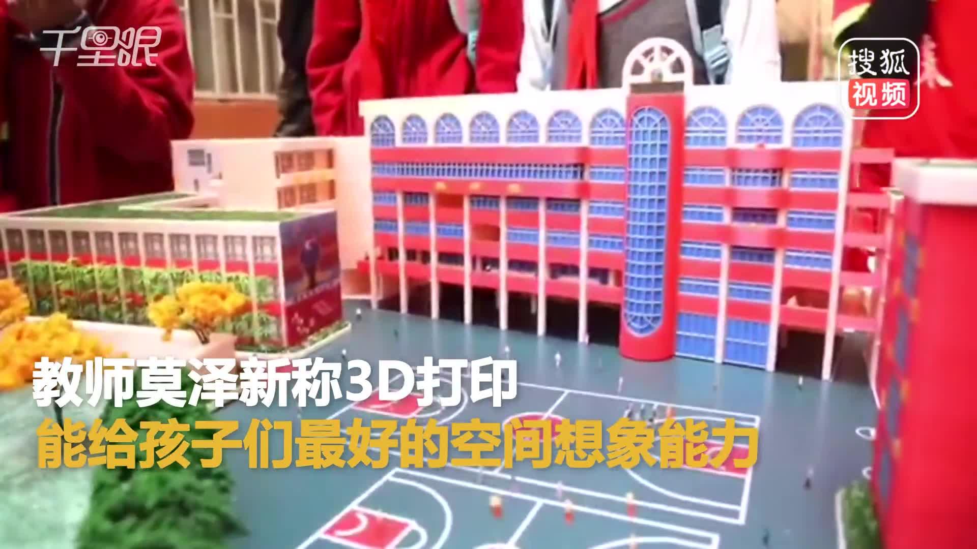 """[视频]30名小学生3D打印学校模型:都没空""""吃鸡""""了"""