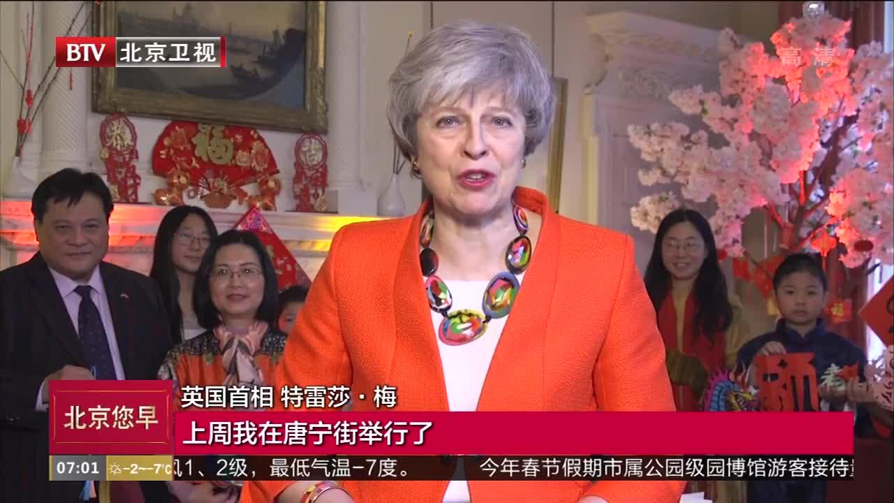 [视频]各国政要向中国人民祝贺新春佳节