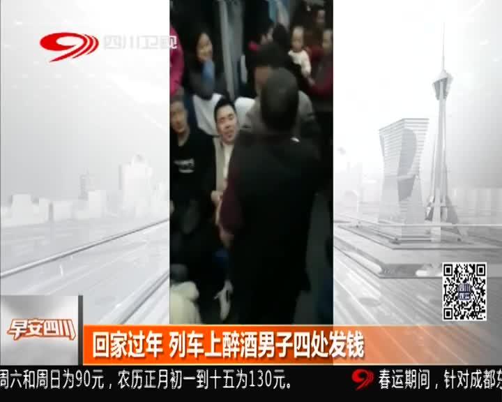 [视频]回家过年 列车上醉酒男子四处发钱