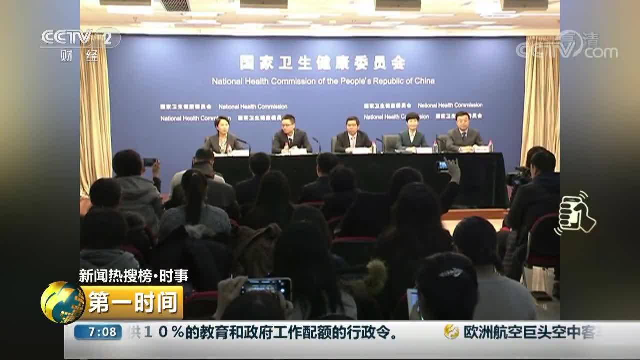 [视频]国家卫健委:流感流行趋缓 传染病疫情总体平稳