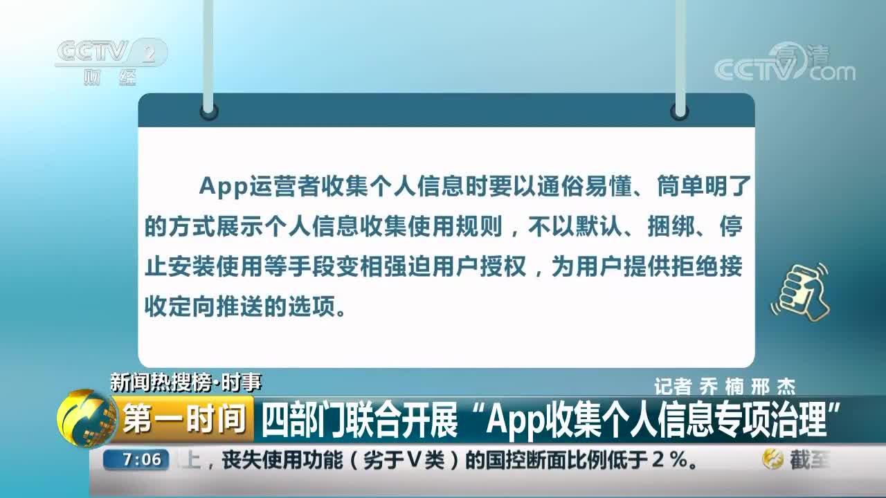 """[视频]四部门联合开展""""App收集个人信息专项治理"""""""