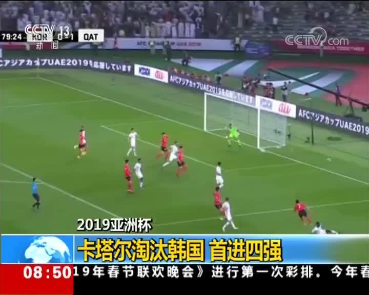 [视频]亚洲杯:卡塔尔淘汰韩国 首进四强