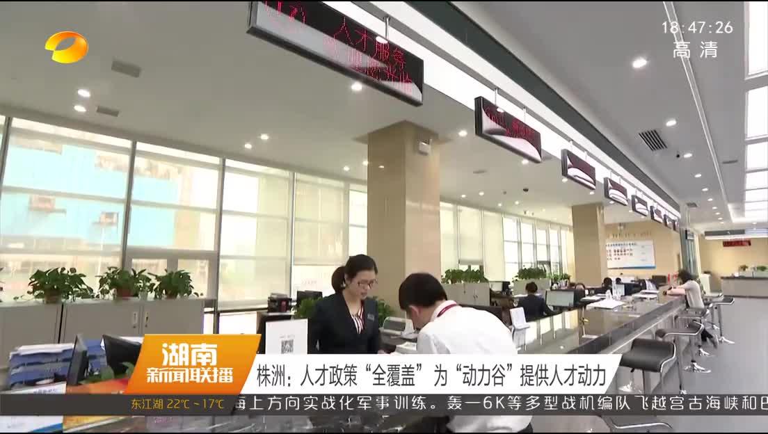2018年04月26日湖南新闻联播