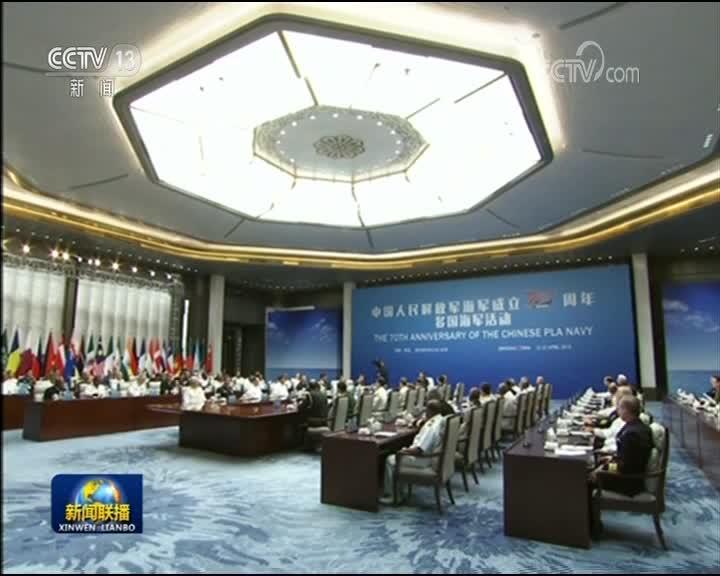 [视频]习近平集体会见出席海军成立70周年多国海军活动外方代表团团长