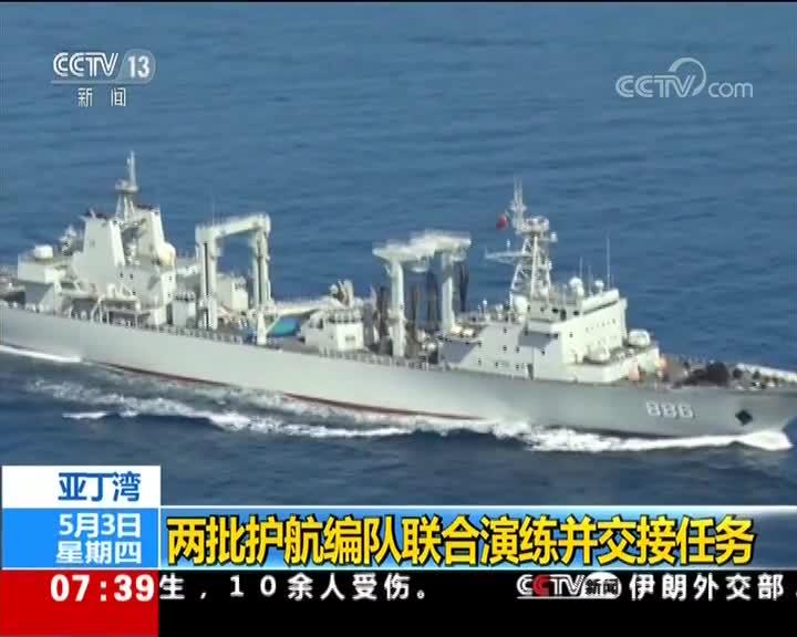 [视频]亚丁湾:两批护航编队联合演练并交接任务
