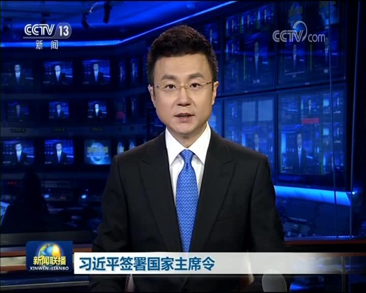 [视频]习近平签署国家主席令
