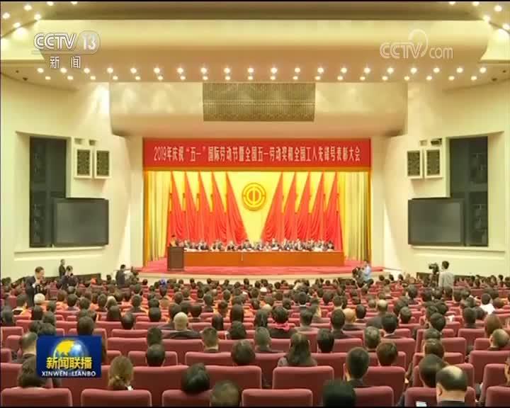 """[视频]2019年庆祝""""五一""""国际劳动节大会在京举行"""